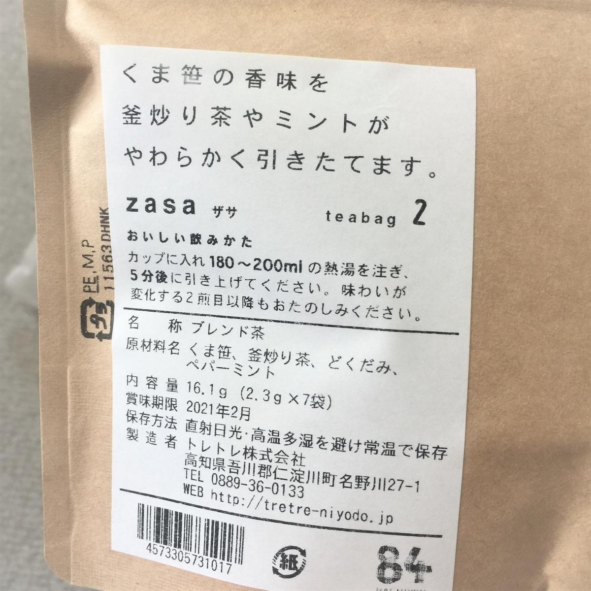 f:id:eucalyptus18coffee:20200617213257j:plain