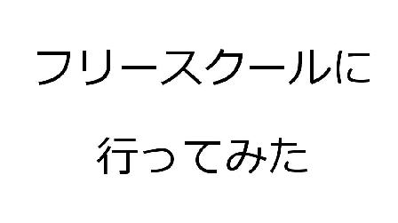f:id:euclid-style:20180511121011j:plain