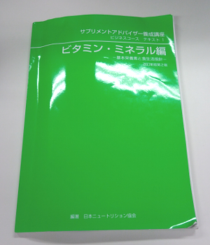 ビタミン・ミネラル編 表紙