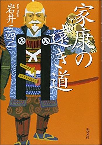 岩井三四二『家康の遠き道』表紙