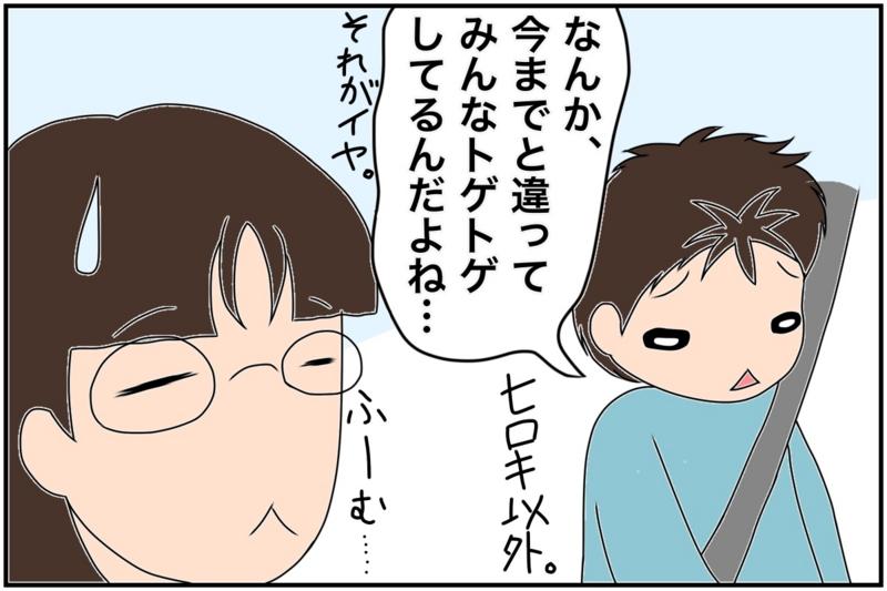 f:id:euri-kusanagi:20170313152004j:plain