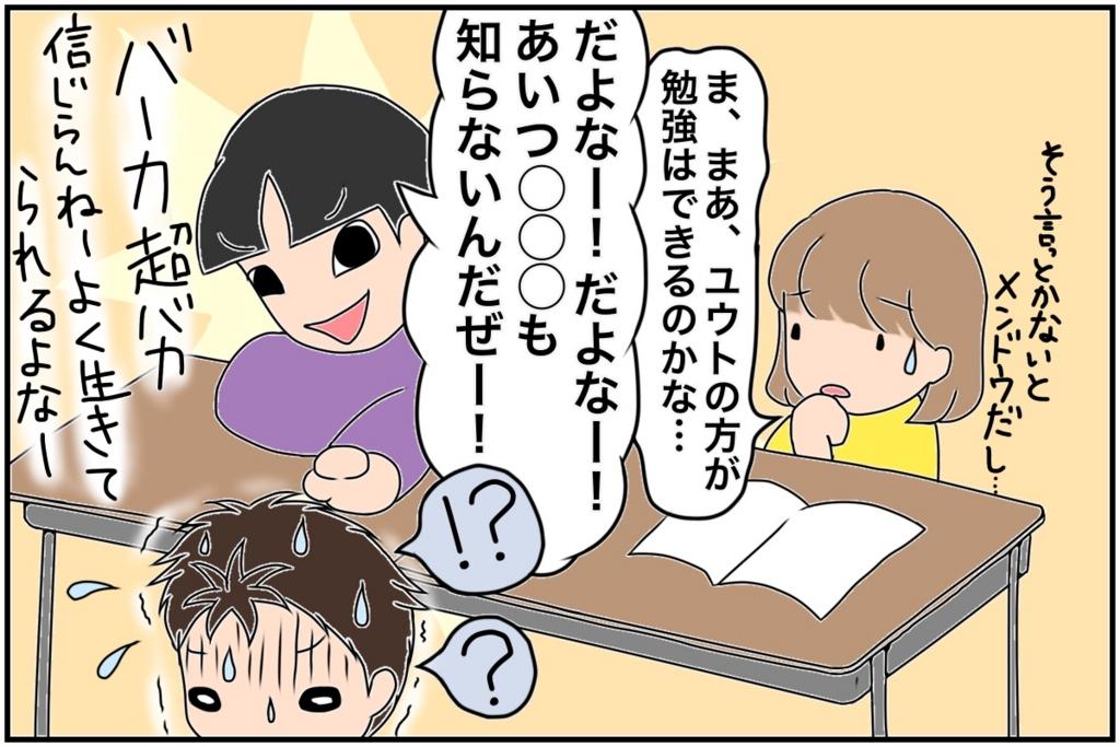f:id:euri-kusanagi:20170329135336j:plain