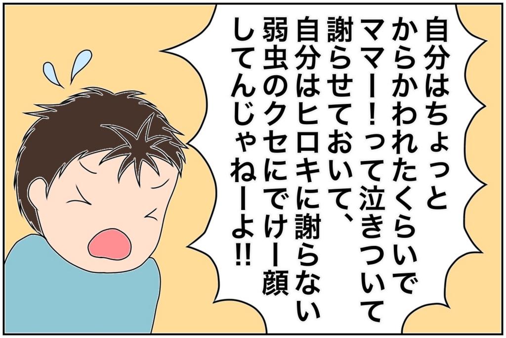 f:id:euri-kusanagi:20170413095627j:plain