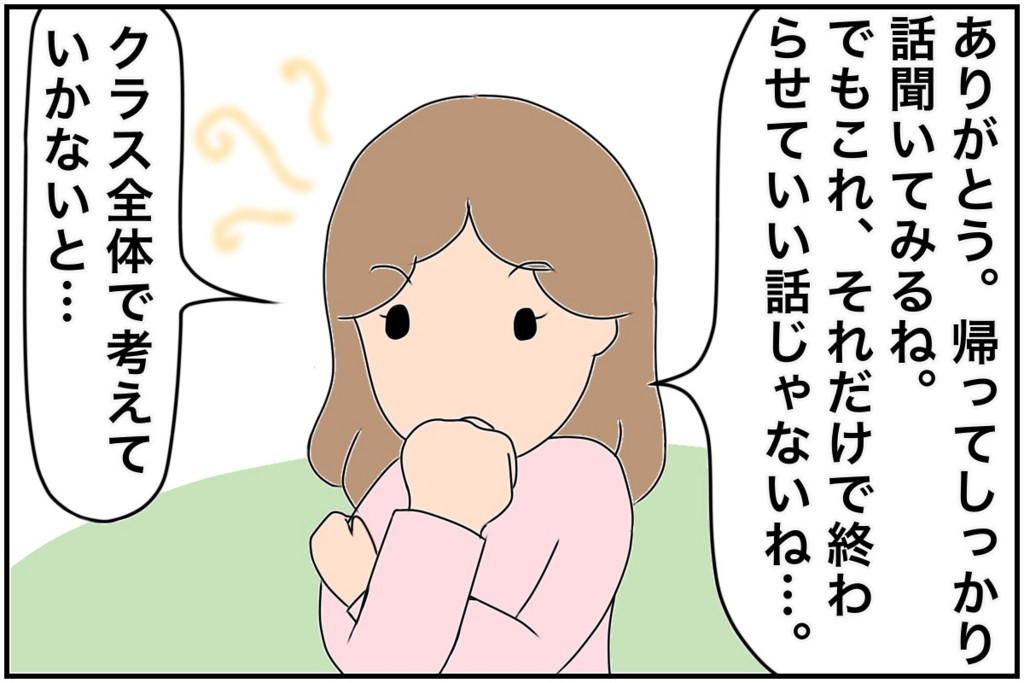 f:id:euri-kusanagi:20170421130600j:plain