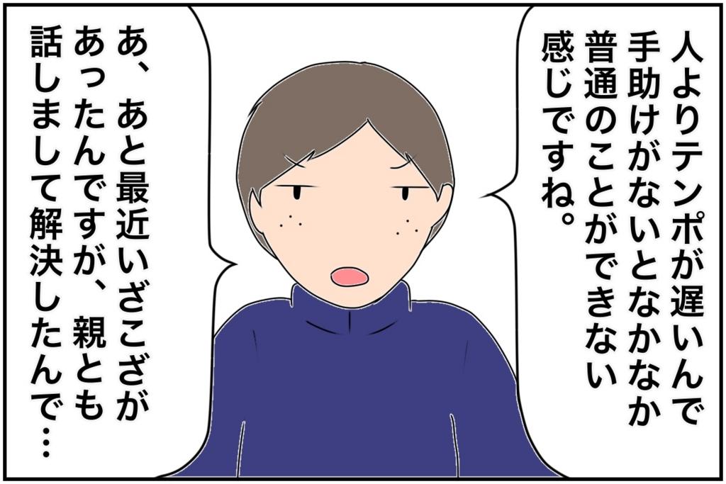 f:id:euri-kusanagi:20170428163549j:plain