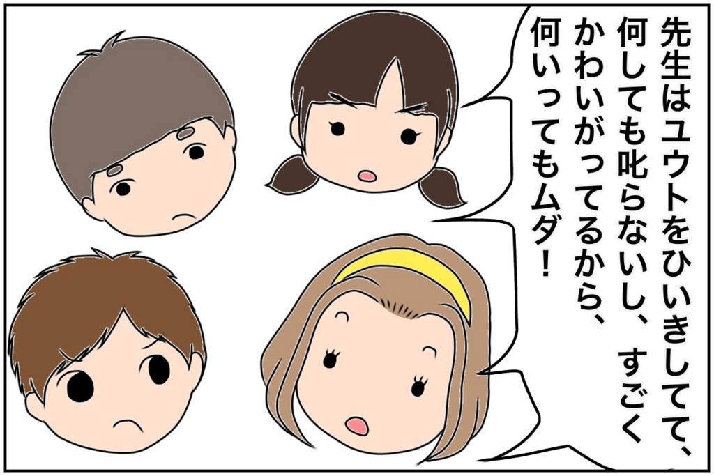 f:id:euri-kusanagi:20170430101524j:plain