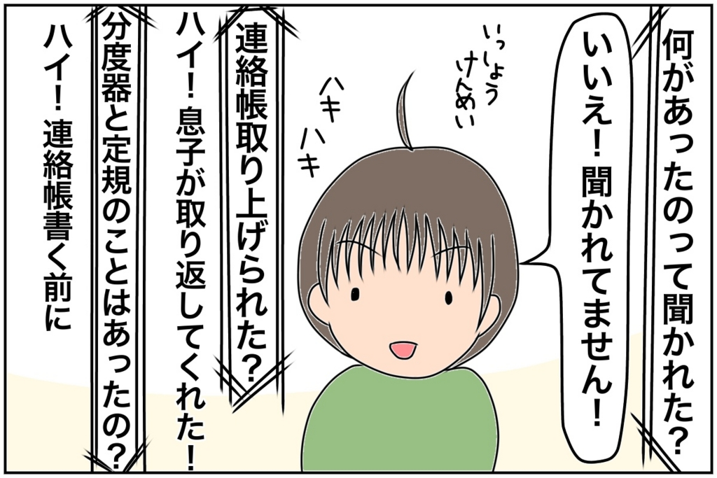 f:id:euri-kusanagi:20170501201212j:plain