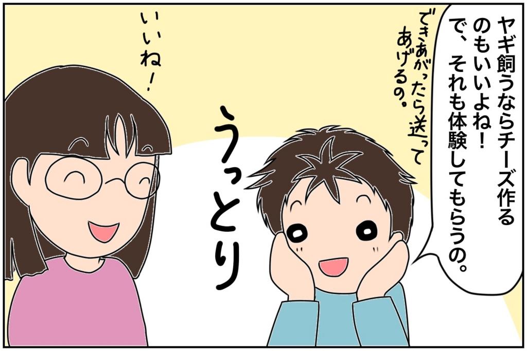 f:id:euri-kusanagi:20170516131209j:plain