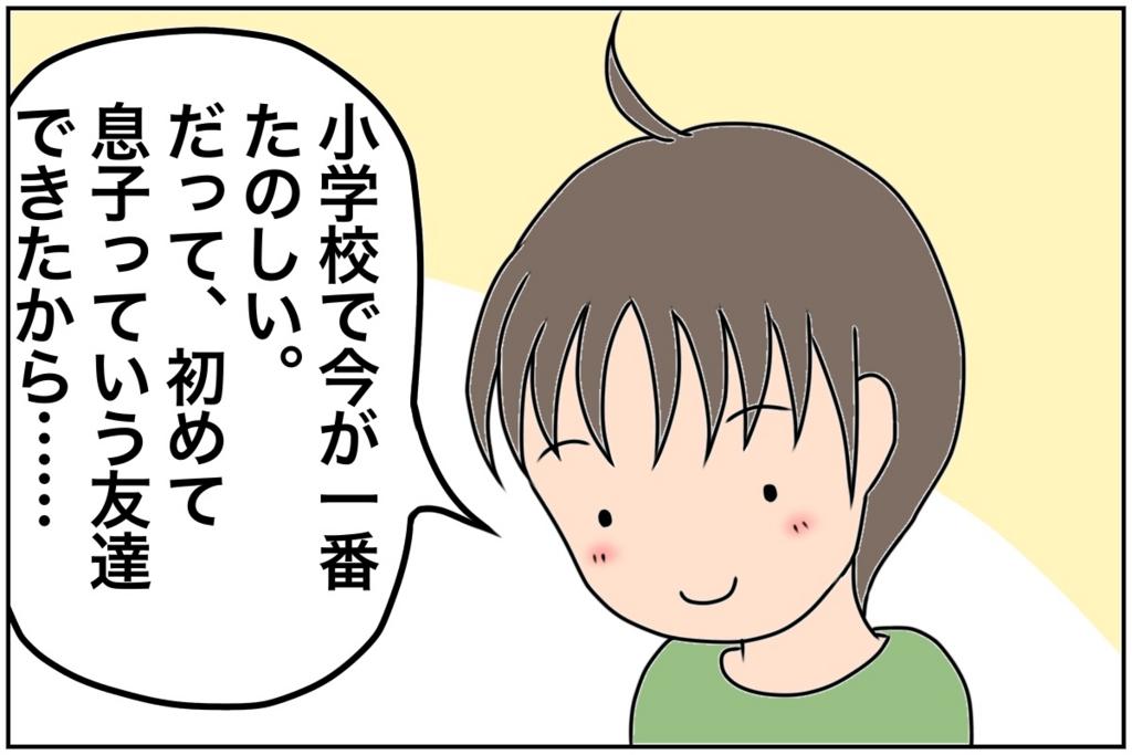 f:id:euri-kusanagi:20170529100123j:plain