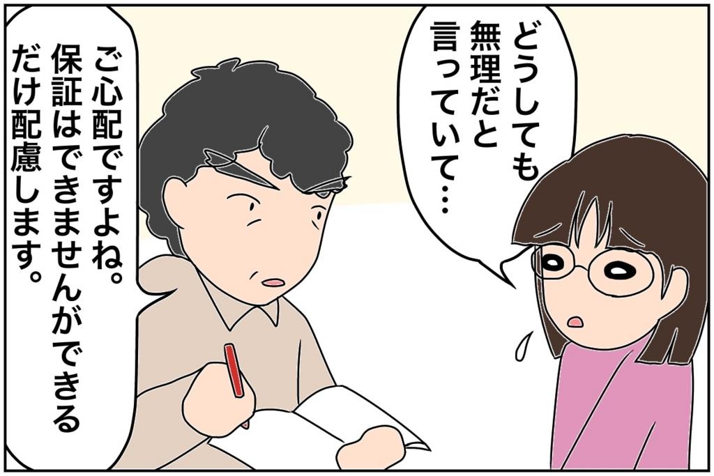 f:id:euri-kusanagi:20170530090525j:plain