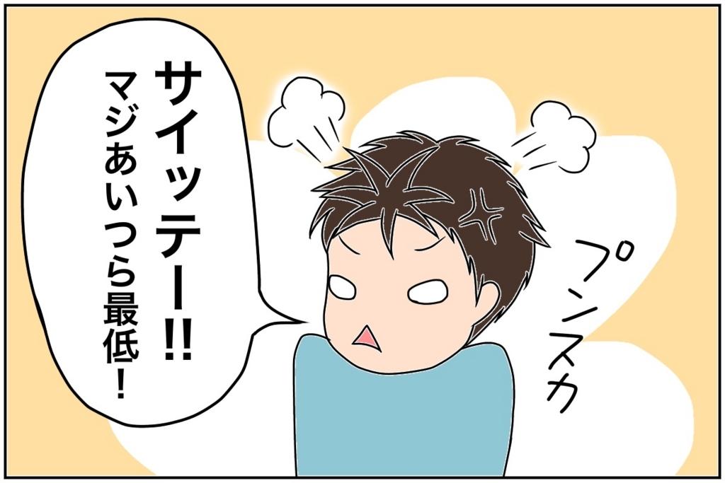f:id:euri-kusanagi:20170531200624j:plain