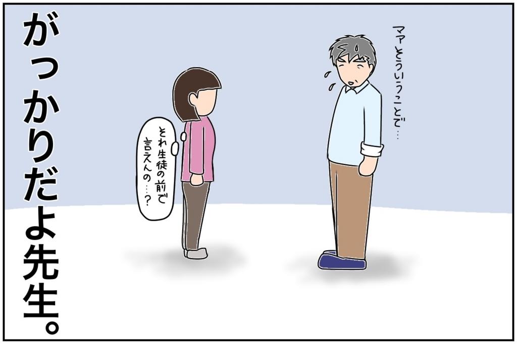 f:id:euri-kusanagi:20170605150204j:plain