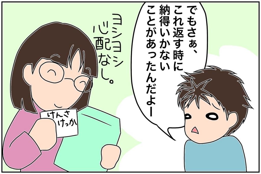 f:id:euri-kusanagi:20170605150253j:plain