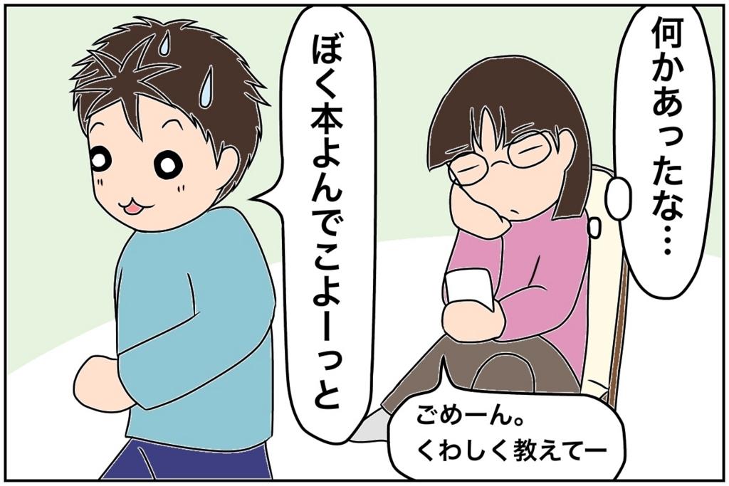 f:id:euri-kusanagi:20170608101117j:plain