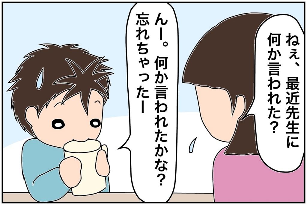 f:id:euri-kusanagi:20170608101122j:plain