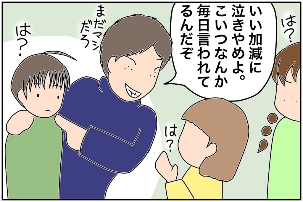 f:id:euri-kusanagi:20170612190105j:plain