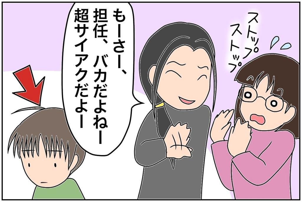 f:id:euri-kusanagi:20170618100218j:plain