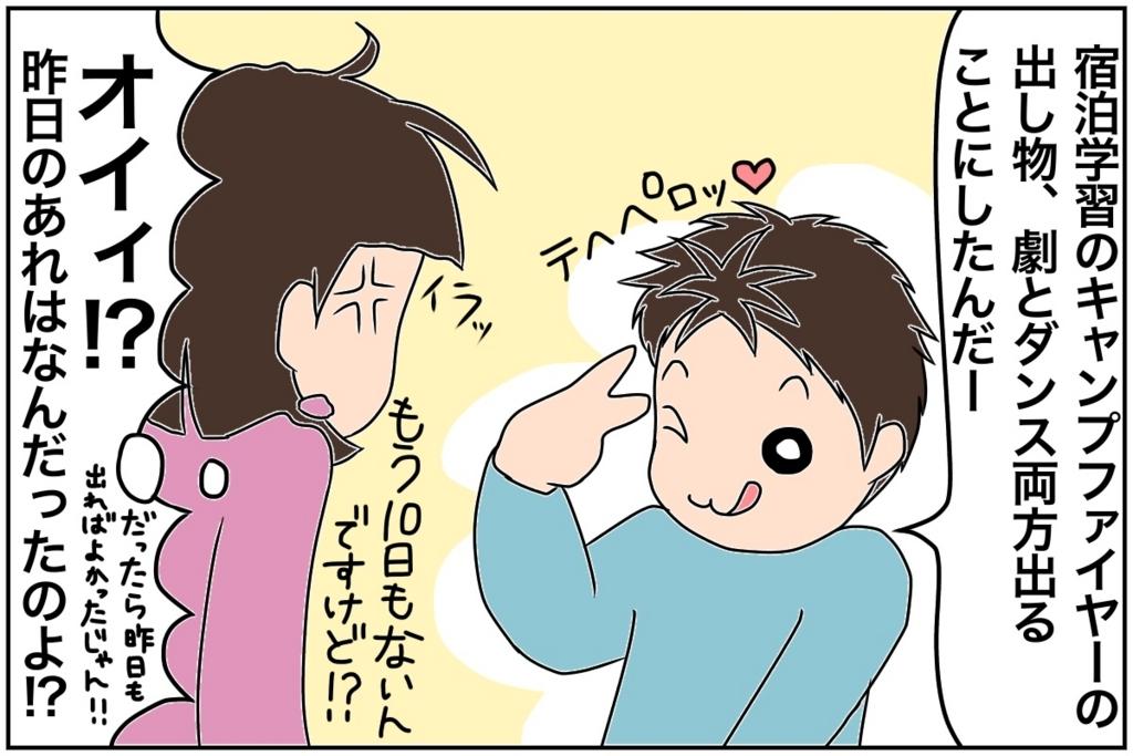 f:id:euri-kusanagi:20170618202639j:plain