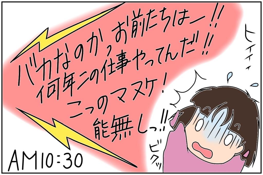 f:id:euri-kusanagi:20170624013536j:plain