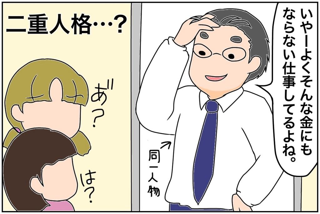 f:id:euri-kusanagi:20170624213953j:plain