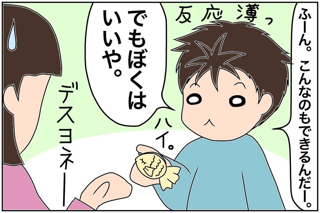 f:id:euri-kusanagi:20170628084624j:plain