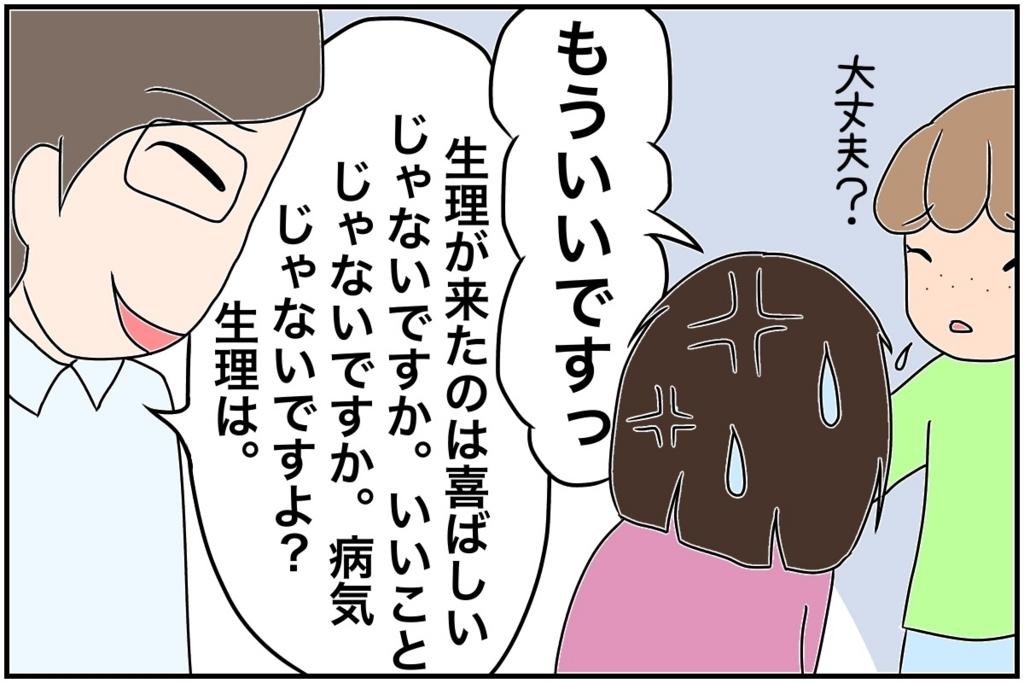 f:id:euri-kusanagi:20170701075508j:plain
