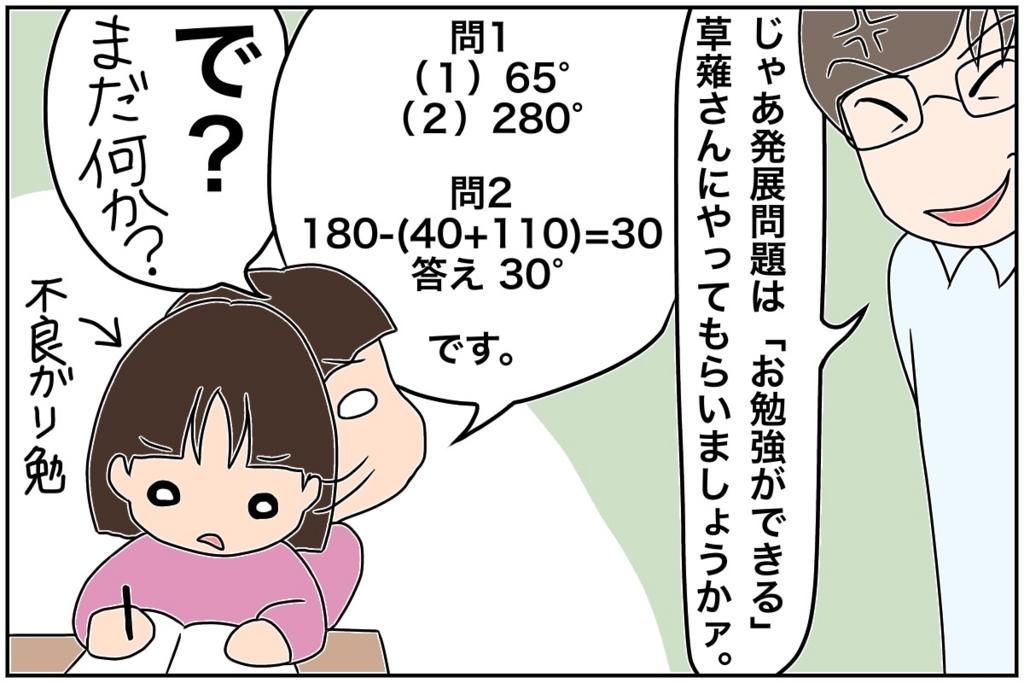 f:id:euri-kusanagi:20170708093629j:plain
