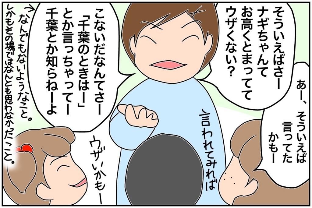 f:id:euri-kusanagi:20170714010147j:plain