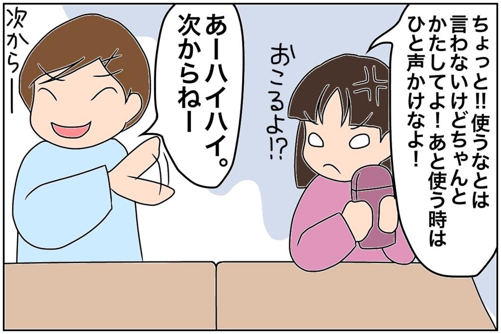 f:id:euri-kusanagi:20170718204625j:plain