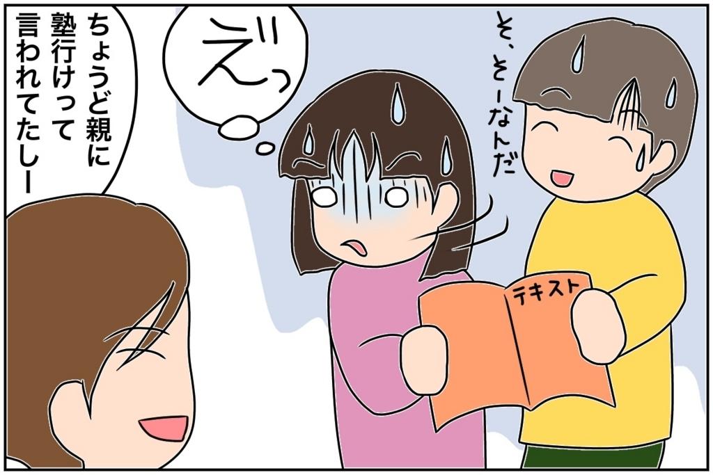 f:id:euri-kusanagi:20170724002607j:plain