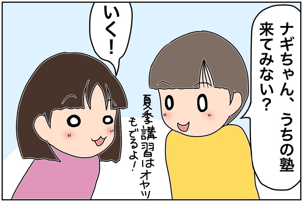 f:id:euri-kusanagi:20170724002616j:plain