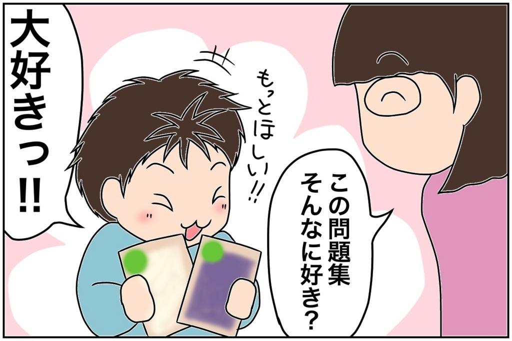 f:id:euri-kusanagi:20170727013358j:plain