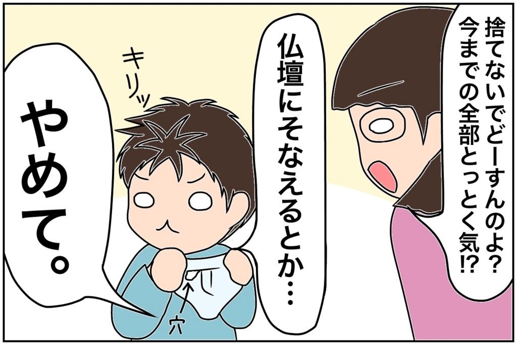 f:id:euri-kusanagi:20170728004728j:plain
