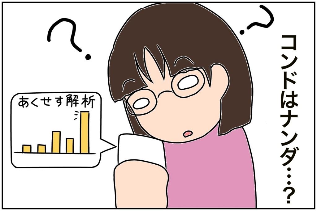 f:id:euri-kusanagi:20170828111846j:plain