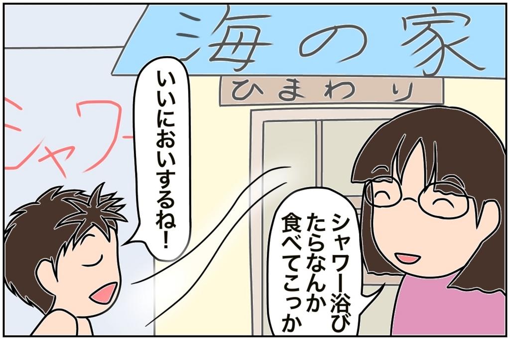 f:id:euri-kusanagi:20170901083921j:plain