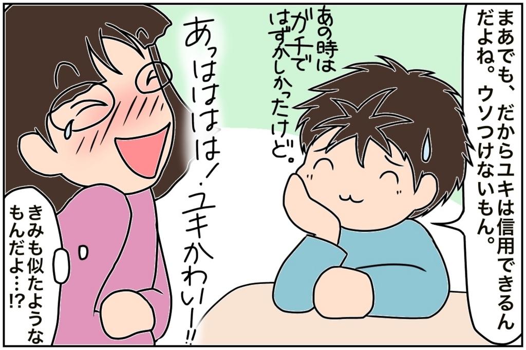 f:id:euri-kusanagi:20170904083324j:plain