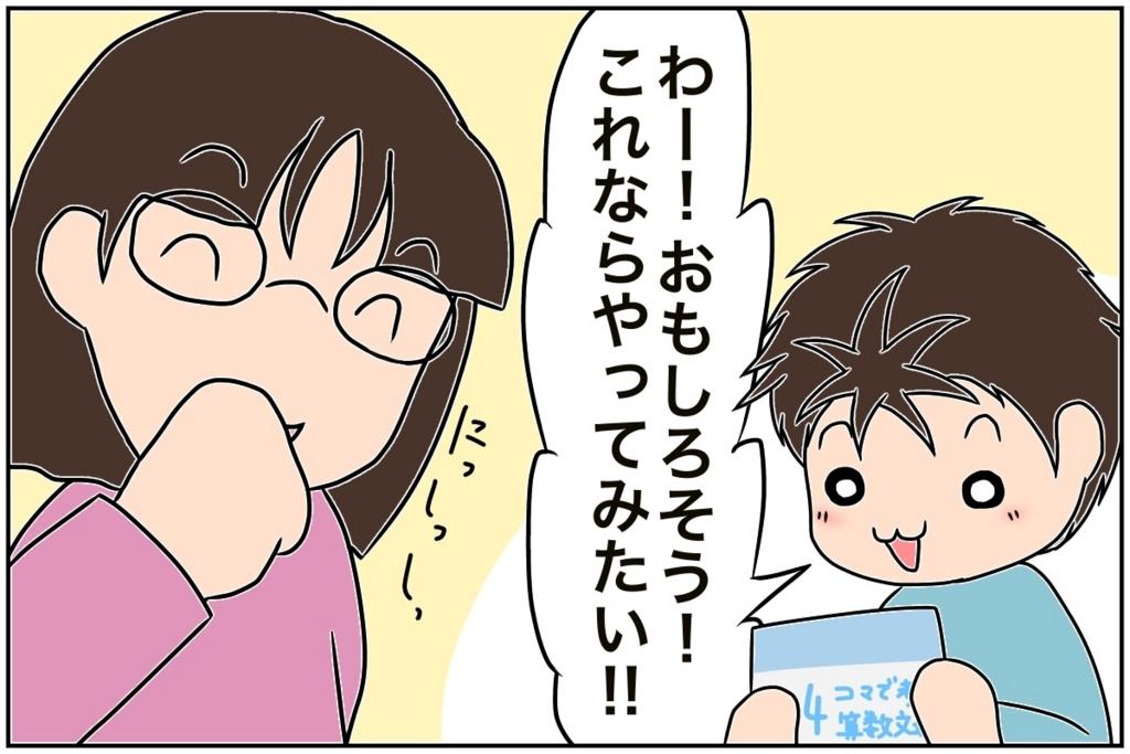 f:id:euri-kusanagi:20170905084226j:plain