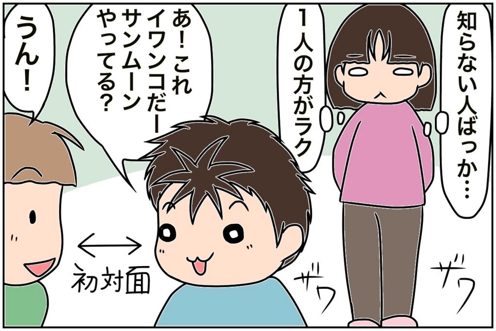 f:id:euri-kusanagi:20170906200435j:plain