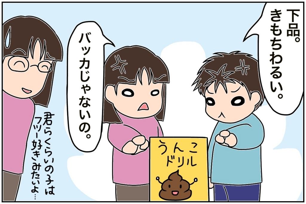 f:id:euri-kusanagi:20170906200453j:plain