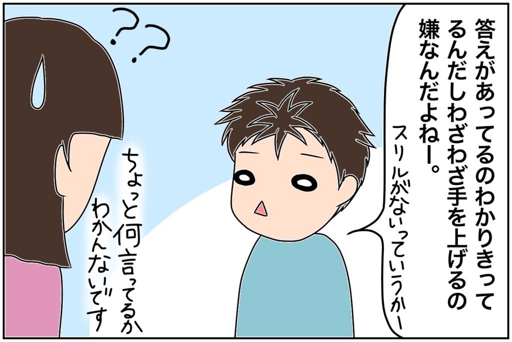 f:id:euri-kusanagi:20170907084125j:plain