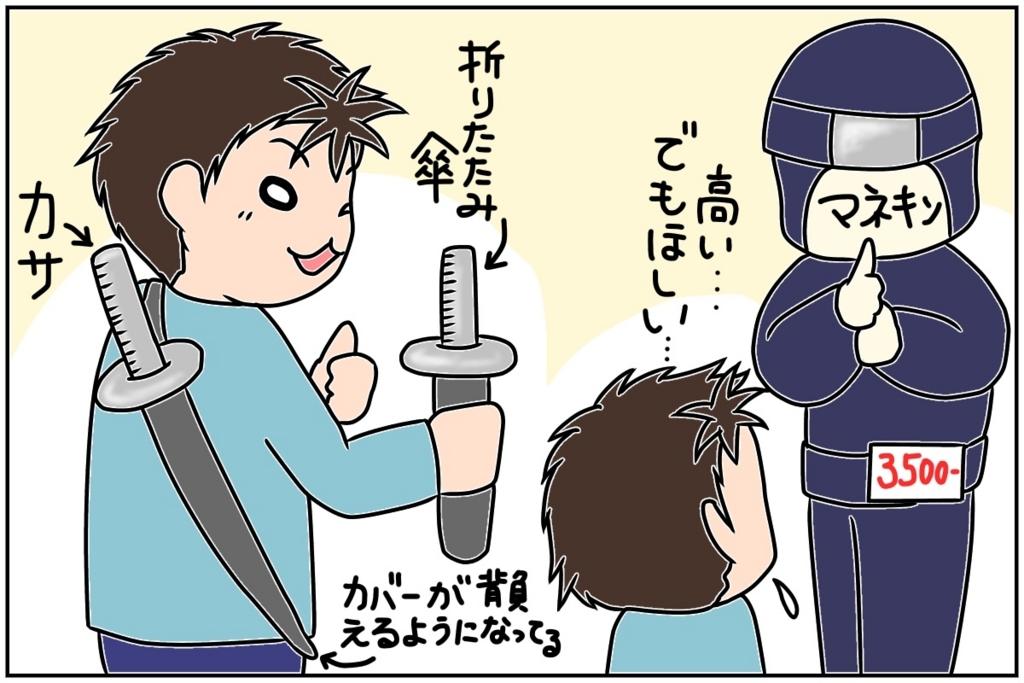 f:id:euri-kusanagi:20170911164439j:plain