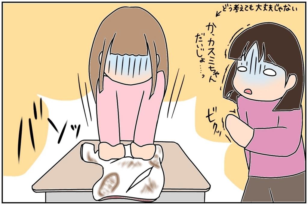 f:id:euri-kusanagi:20170913091746j:plain