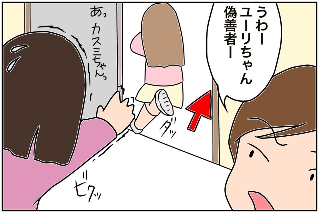 f:id:euri-kusanagi:20170913091756j:plain