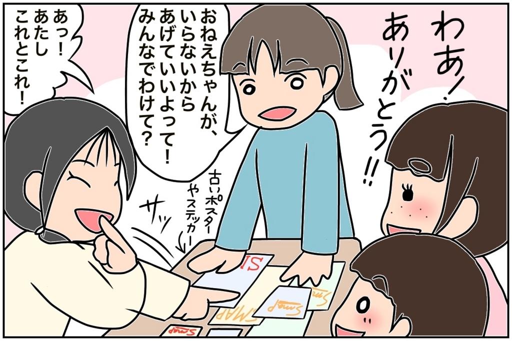 f:id:euri-kusanagi:20170914074821j:plain