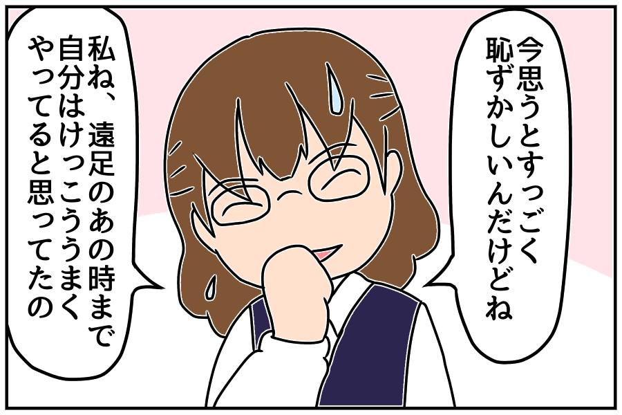 f:id:euri-kusanagi:20171017083351j:plain