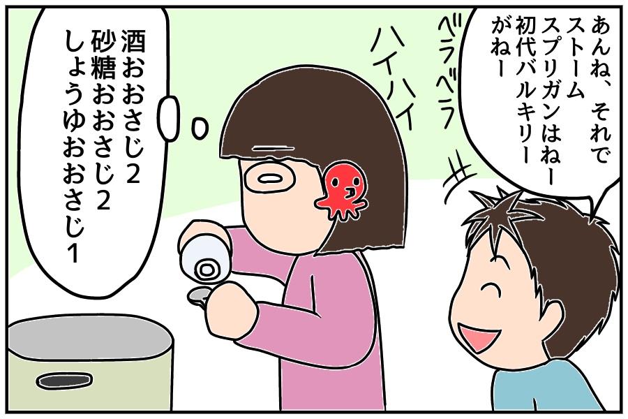 f:id:euri-kusanagi:20171112093204j:plain