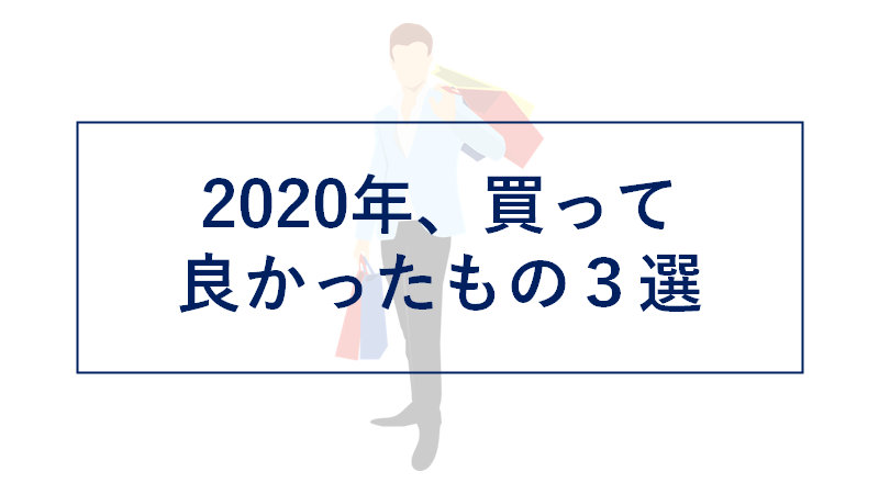 f:id:europesan:20201211151502p:plain