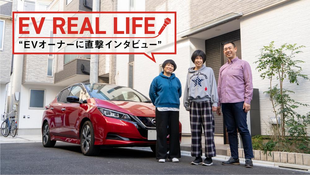 REAL EV LIFE〜EVオーナーに直撃インタビュー〜