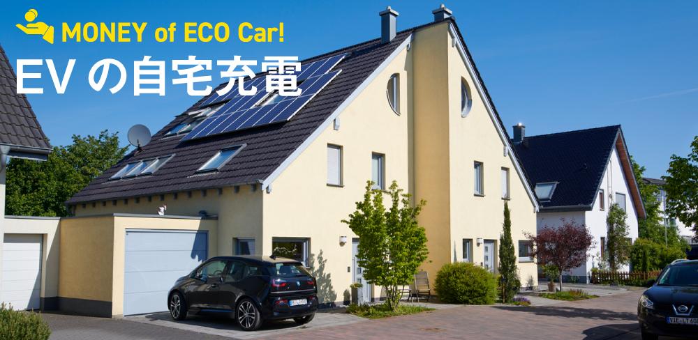 太陽光発電と車