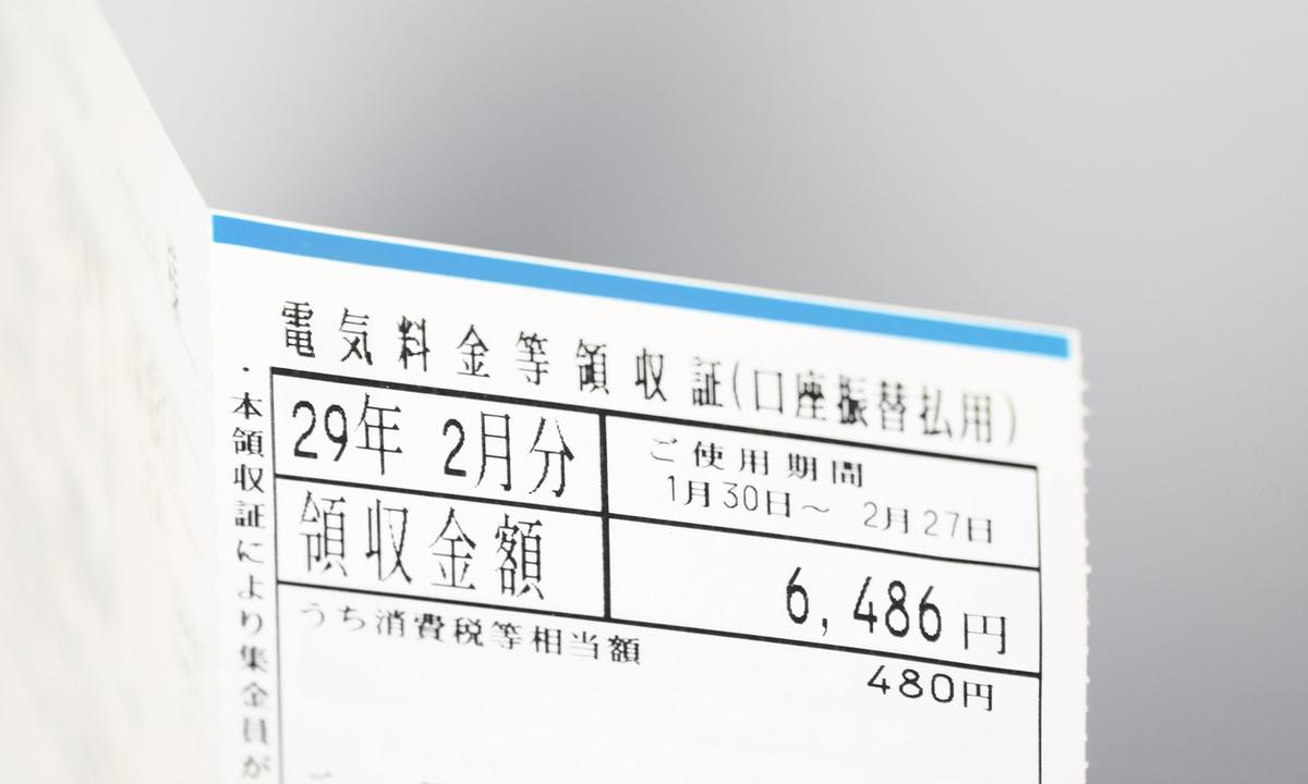 電気料金の領収書